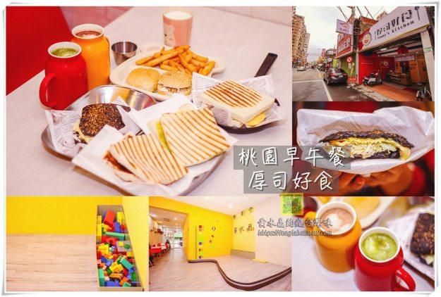 厚司好食早午餐【桃園美食】︱桃園IKEA附近新開幕可帶小小孩來玩積木的親子餐廳