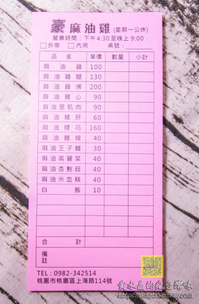 豪麻油鸡【桃园美食】︱上海路新开幕用料实在的人气麻油鸡面线;平价混搭吃法超划算 @黄水晶的疯台湾味