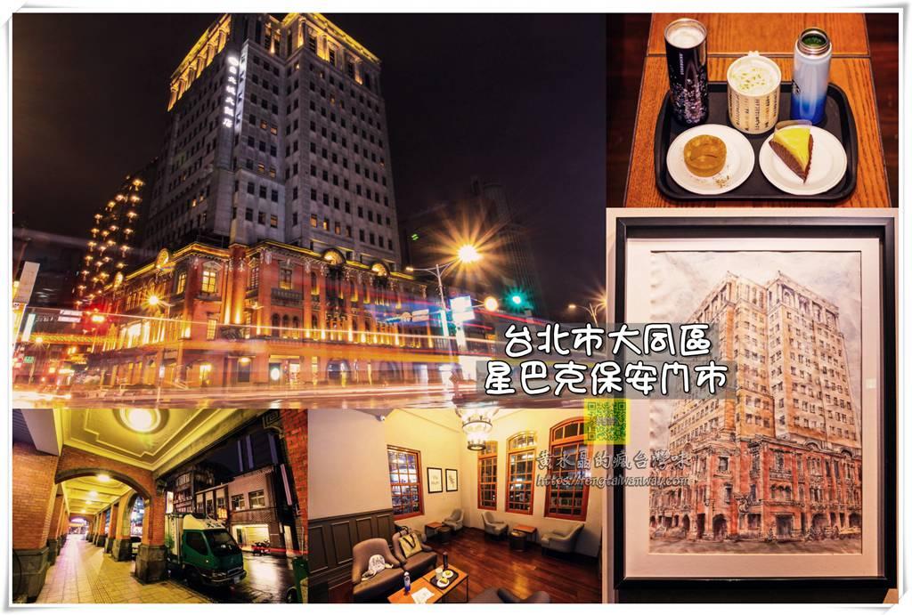 【星巴克咖啡特色門市懶人包】|不用懷疑這些 Starbucks coffee 都是網美必朝聖最愛 @黃水晶的瘋台灣味