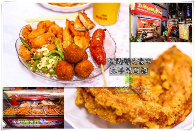太子鹽酥雞【桃園美食】|桃園觀光夜市入口旁宵夜人的深夜食堂;價格透明使用溫體肉品的優質店家