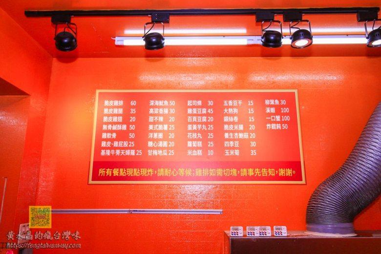 太子鹽酥雞【桃園美食】 桃園觀光夜市入口旁宵夜人的深夜食堂;價格透明使用溫體肉品的優質店家 @黃水晶的瘋台灣味