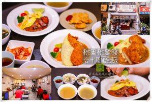 山丘上景觀咖啡館【新竹景點】|新竹縣湖口鄉景觀餐廳;佔地一千多坪的IG拍照打卡熱點,食尚玩家推薦。 @黃水晶的瘋台灣味