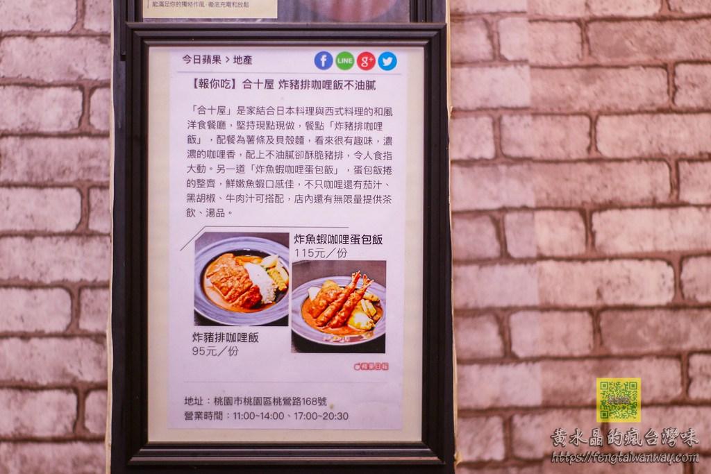 合十屋蛋包飯【桃園美食】|有料鹹湯甜湯及飲料無限喝;高人氣高CP值的日式蛋包飯咖哩飯餐廳 @黃水晶的瘋台灣味