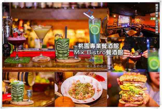 Mix Bistro餐酒館【桃園酒吧】|網美IG熱門打卡客製化調酒,職人調酒師的夏日微醺專業TIKI調酒