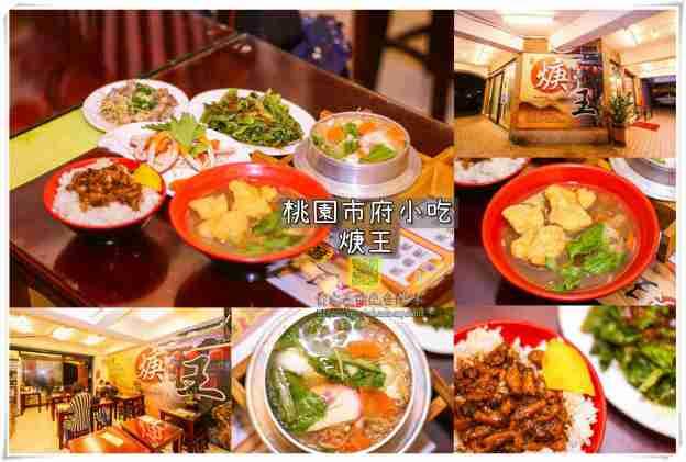 焿王【桃园美食】|桃园市府周边经济实惠小吃;一碗焿汤四重享受、搭配套餐价格更优惠