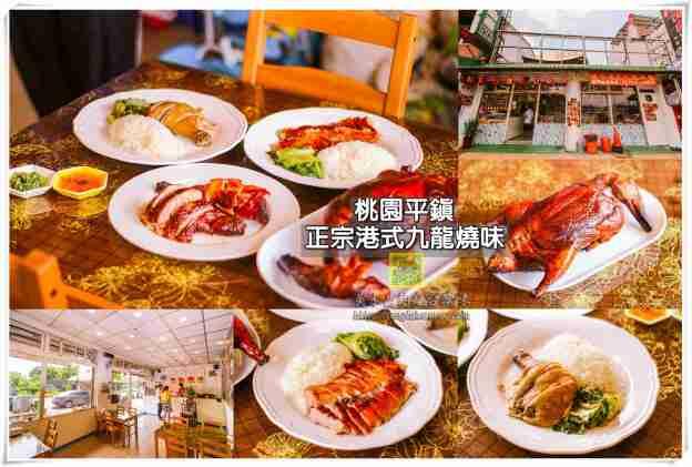 正宗港式九龍燒味【平鎮美食】|師承40年經驗香港星級大廚;少見燒鵝限量供應;香港人也指名