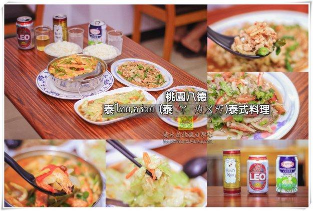 泰 ไทย.อร่อย (泰 ㄚ ㄌㄨㄞˇ)泰式料理【八德美食】|陸光四村巷弄隱藏版家常泰式小餐館;適合夏天的清爽料理