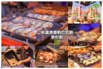 平溪客家湯圓【平溪美食】|平溪老街必吃湯圓;店裡台語俚語好有趣 @黃水晶的瘋台灣味