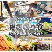 楊媽媽立食【台中美食】|第二市場人氣必吃無菜單日本料理;食尚玩家推薦