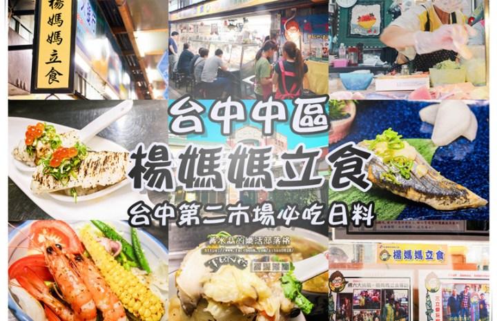 楊媽媽立食【台中美食】|第二市場人氣必吃無菜單日本料理;食尚玩家推薦 @黃水晶的瘋台灣味