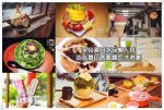 星巴克鹿港門市【鹿港咖啡】|彰化鹿港特殊造型咖啡廳;與在地工藝特色結合,內售小鹿斑比特色杯 @黃水晶的瘋台灣味