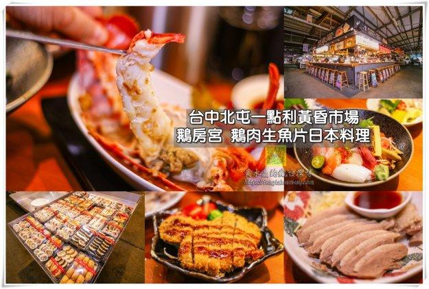鹅房宫一点利市场总店【台中美食】|北屯23年老店;一点利黄昏市场内的超人气日本料理