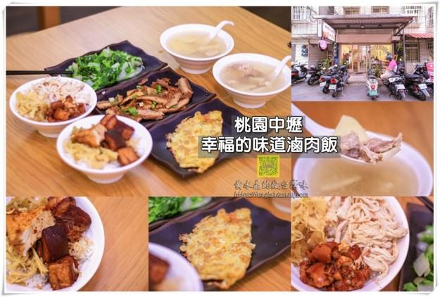 幸福的味道滷肉飯【中壢美食】|隱身巷弄裡的古早味料理,經濟實惠適合學生及小資族