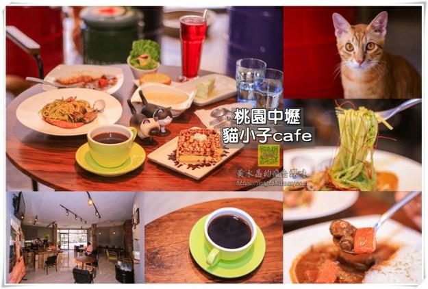 猫小子cafe早午餐【中坜美食】|超萌系三大喵星人镇守店内;启英高中附近的隐藏版巷弄宠物餐厅