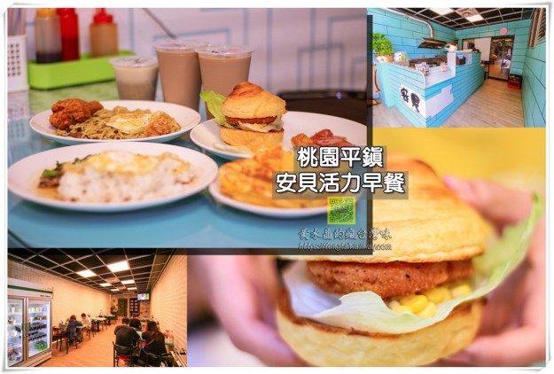 安貝活力早餐【平鎮美食】|育達高中附近平價且多元活力滿點的早餐店
