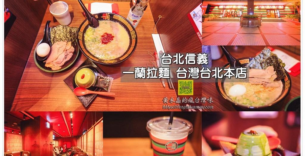 一蘭拉麵台灣台北本店【台北美食】|日本來的24小時超人氣拉麵店;半夜來吃也要排隊附好吃搭配秘訣 @黃水晶的瘋台灣味