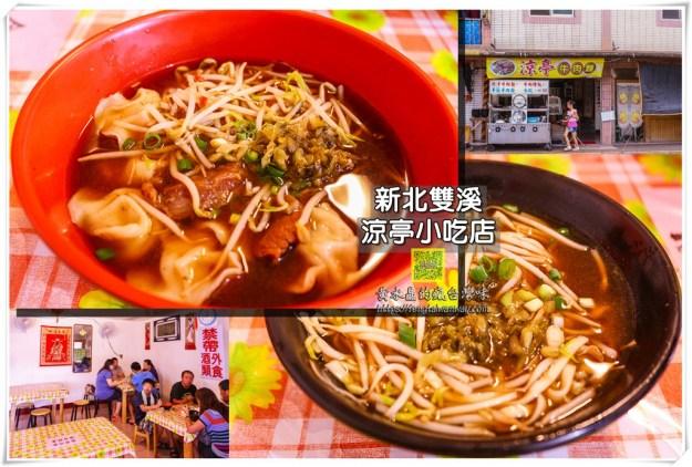 凉亭小吃店【双溪美食】|双溪旅游及自行车友来这必吃的牛肉面料理