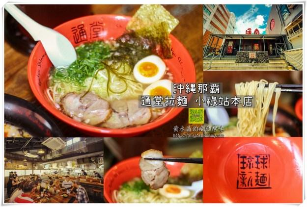 通堂拉面~小禄站本店【冲绳美食】|Okinawa单轨电车小禄站美食;来冲绳旅游必吃的超人气琉球新面