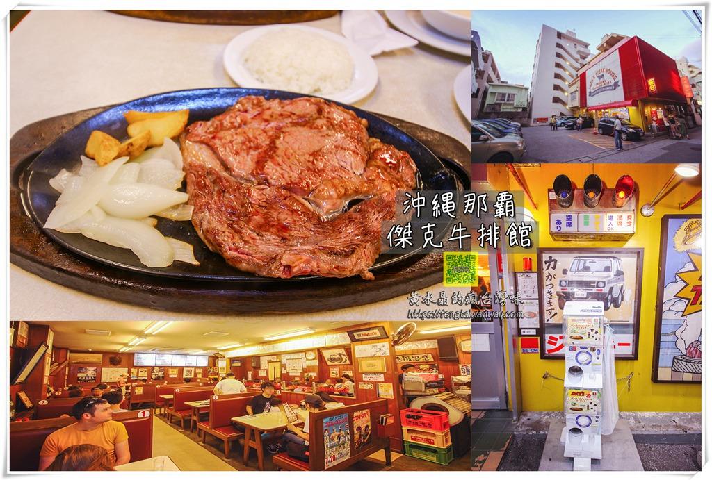 傑克牛排館【沖繩美食】|Okinawa 60年超人氣老店;沖繩旅遊必朝聖的牛排店 @黃水晶的瘋台灣味