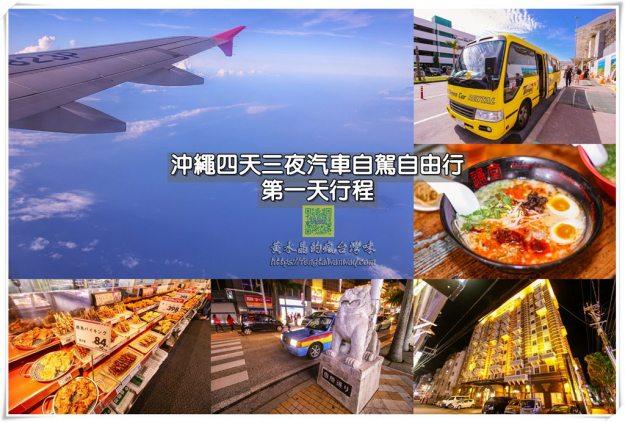 Okinawa沖繩四天三夜汽車自駕自由行【沖繩旅遊】Times租車、飯店入住、美食體驗、國際通閒逛的第一天行程