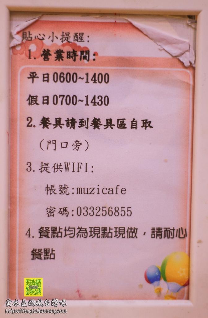 木子咖啡【桃园美食】|桃园同安街在地30年早餐老店进化为二代人气早午餐店 @黄水晶的疯台湾味