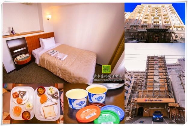 GRG酒店那霸東町【沖繩住宿】|那霸商務飯店;提供吃到飽早餐&停車塔&洗衣間還有沖繩在地品牌冰淇淋吃到爽