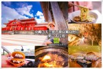 Nana's green tea抹茶專賣店(林口三井outlet、台灣一號店)| 新北市/林口區 | 綠的理直氣壯;抹茶控的最愛;抹茶控必來 @黃水晶的瘋台灣味