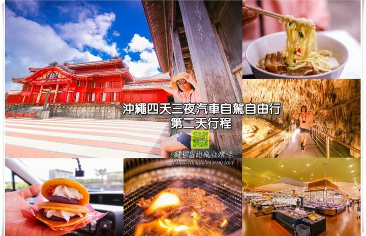 Okinawa沖繩四天三夜汽車自駕自由行【沖繩旅遊】首里城&玉泉洞&王國村&體驗最在地美食的第二天行程 @黃水晶的瘋台灣味