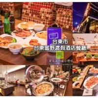 台東富野渡假酒店自助餐廳【台東美食】|台東市區高CP值吃到飽餐廳;一人不用$500元竟然還有生啤酒無限暢飲