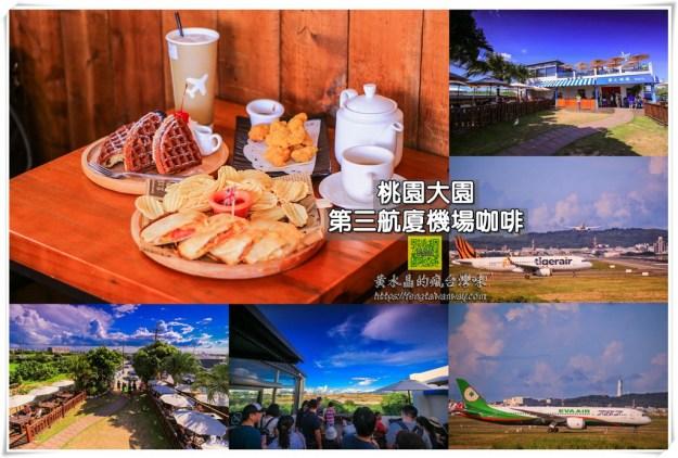 第三航廈咖啡廳【大園美食】|感受飛機從頭頂掠過的親子景觀餐廳;連網美們也愛來的下午茶咖啡廳