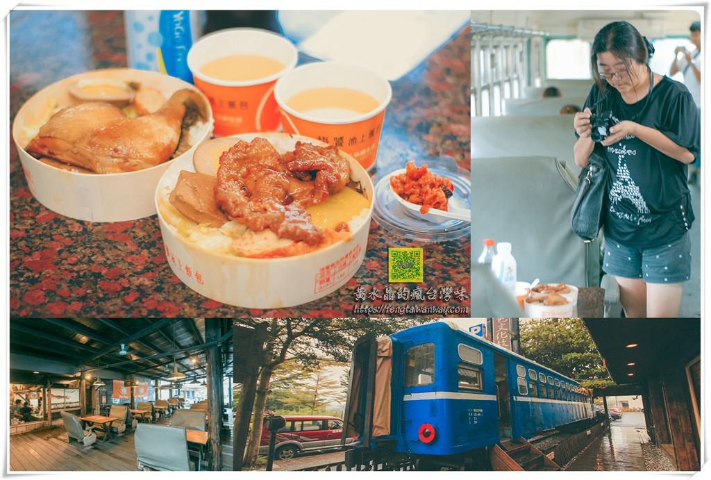 悟饕池上飯包文化故事館【台東美食】|來池上必吃的人氣便當店;在懷舊火車上吃池上便當 @黃水晶的瘋台灣味