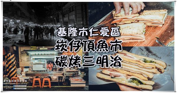 崁仔頂無名碳烤三明治【基隆美食】|崁仔頂魚市必吃三明治,愛玩客詹姆士不睡覺推薦 @黃水晶的瘋台灣味