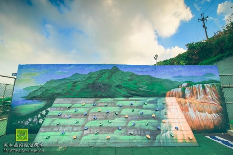 濂洞國小【新北景點】|瑞芳水湳洞室內親子溜滑梯景點(附交通資訊) @黃水晶的瘋台灣味
