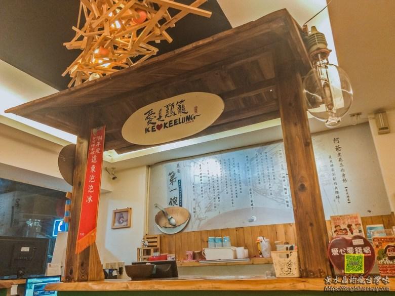 遠東泡泡冰【基隆冰店】|基隆第一碗60年必吃古早味老冰店 @黃水晶的瘋台灣味