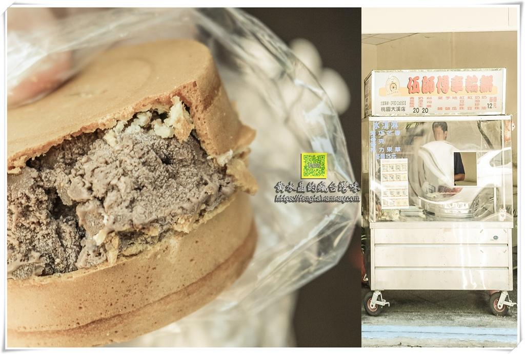 大溪伍師傅車輪餅店【大溪美食】|大溪公會堂旁的冰淇淋車輪餅 @黃水晶的瘋台灣味