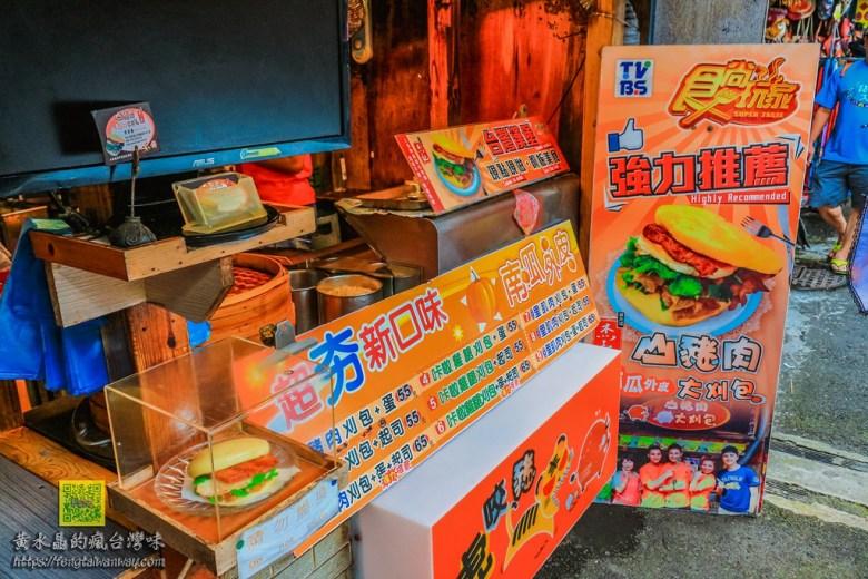 杰記山豬肉大刈包【日月潭美食】 現點現做的南瓜刈包皮+山豬肉口感的台灣漢堡 @黃水晶的瘋台灣味