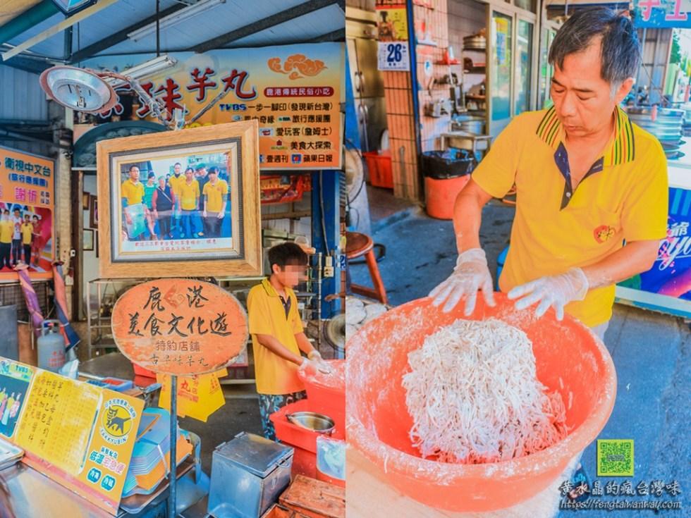 素珠芋丸【彰化美食】|鹿港天后宮人氣美食;型男主廚詹姆士推薦 @黃水晶的瘋台灣味