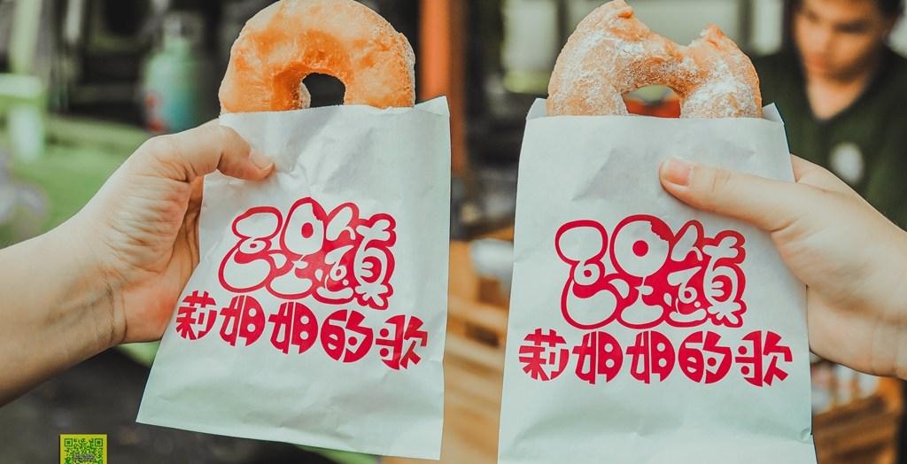 莉姆姆的歌【花蓮美食】|玉里銅板價超人氣必吃小米甜甜圈 @黃水晶的瘋台灣味
