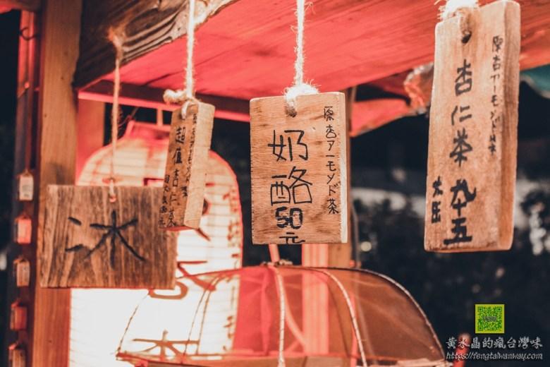 原杏杏仁茶忠孝店【台北美食】|台北東區巷弄古早味杏仁茶 @黃水晶的瘋台灣味
