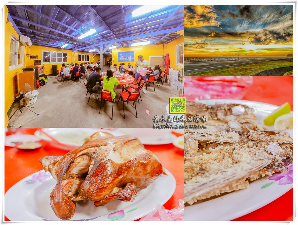 瑪莎堡碳烤餐廳【蘭嶼美食】|蘭嶼機場跑道旁的合菜&吃到飽碳烤餐廳;夕陽佐美食的餐廳 @黃水晶的瘋台灣味