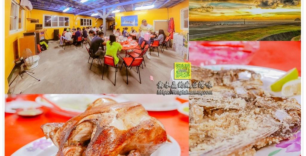瑪莎堡碳烤餐廳【蘭嶼美食】 蘭嶼機場跑道旁的合菜&吃到飽碳烤餐廳;夕陽佐美食的餐廳 @黃水晶的瘋台灣味