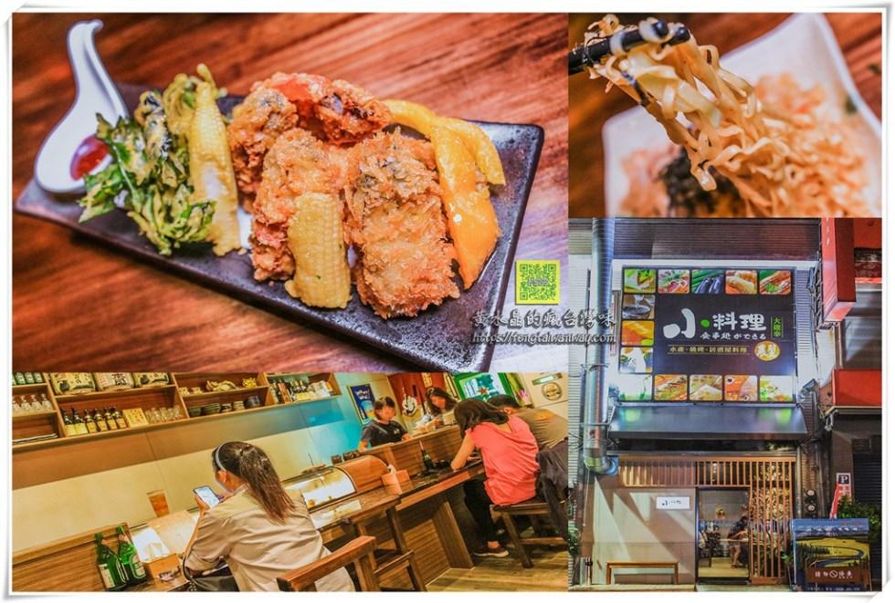 小料理食事處【桃園美食】|桃園後站的日式料理居酒屋深夜食堂 @黃水晶的瘋台灣味
