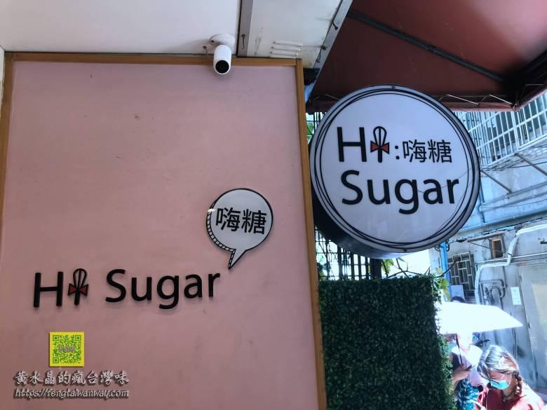HiSugar : 嗨糖日式可麗餅【台北美食】|追星應援團必吃甜點店,祝賀8月壽星獅子座王一博生日快樂 @黃水晶的瘋台灣味