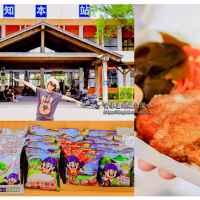 知本車站【台東美食】|在溫泉鄉的火車站扒鐵道便當還有台東限定米乖乖