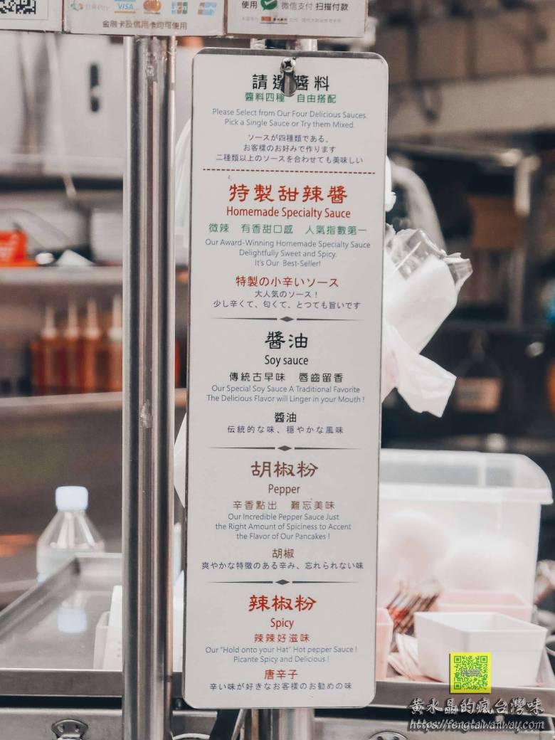 明倫蛋餅&二店【逢甲美食】|台中逢甲商圈高人氣必吃蛋餅推薦 @黃水晶的瘋台灣味