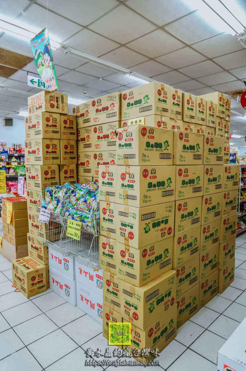 關山鎮農會超市【台東美食】|一上架就準備完售的高人氣必買關山限定版米乖乖 @黃水晶的瘋台灣味