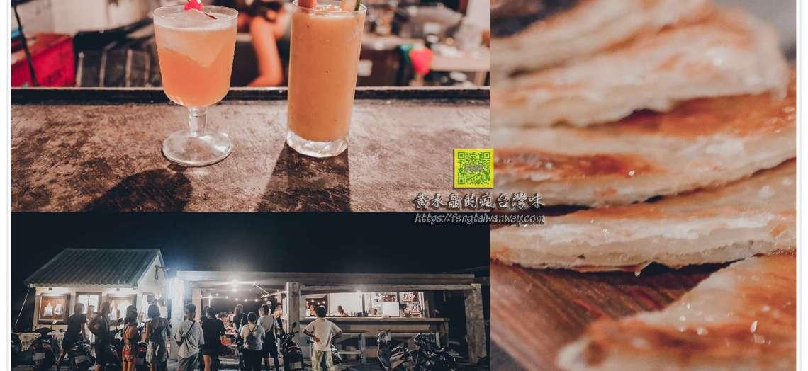蘭嶼旅人·Rover【蘭嶼美食】|蘭嶼海景懶散簡約風輕食酒吧飲料吧 @黃水晶的瘋台灣味