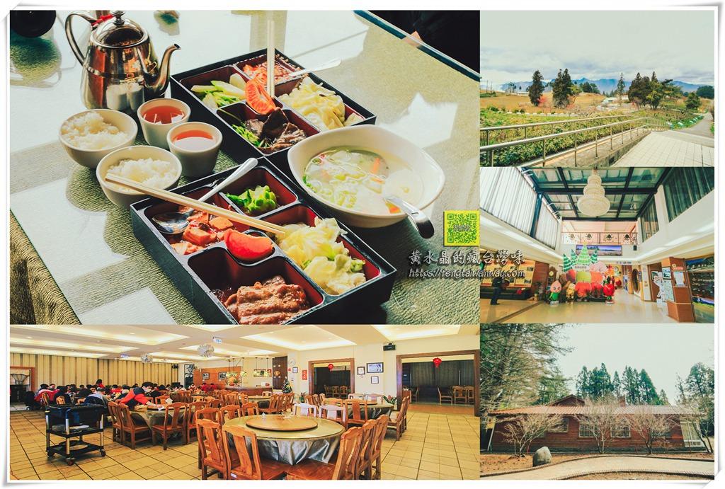 福壽山農場中式餐廳【梨山美食】|農場特色風味餐合菜套餐通通有;用餐空間微微檜木香味很舒適 @黃水晶的瘋台灣味
