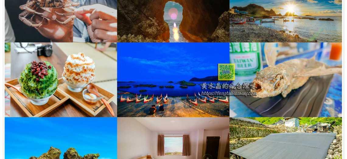 蘭嶼四天三夜環島旅遊懶人包【蘭嶼旅遊】|蘭嶼往返交通、住宿、美食、景點、玩水浮潛總整理 @黃水晶的瘋台灣味