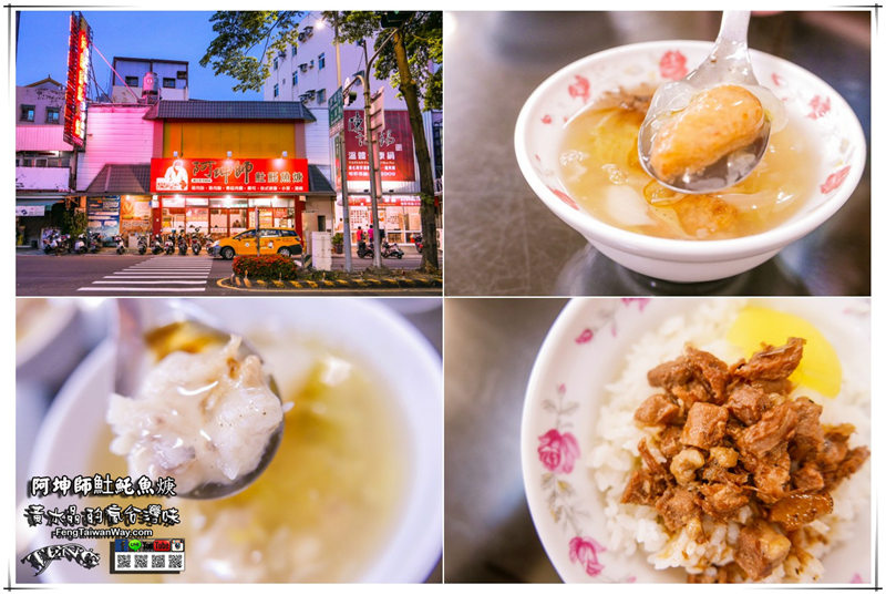 阿坤師𩵚魠魚焿【嘉義美食】|六十年三代傳承的在地好味道,非凡大探索推薦 @黃水晶的瘋台灣味